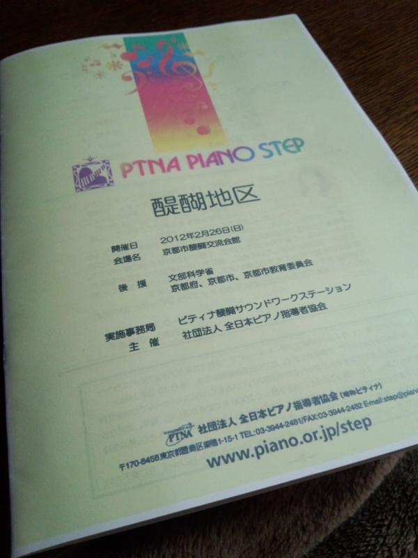 f:id:takeichipiano:20120227152115j:image:w360